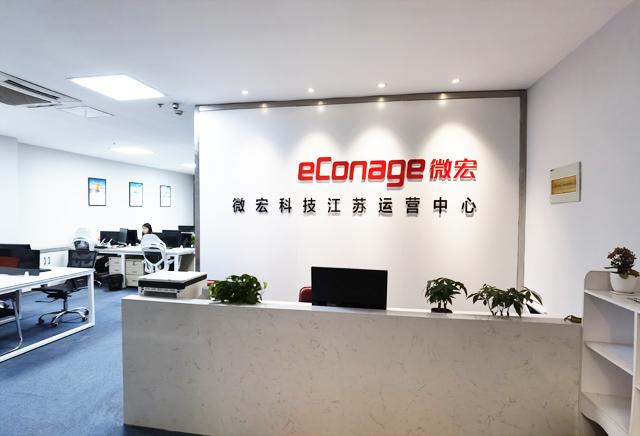 微宏科技江蘇運營中心前臺